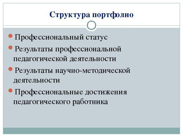Структура портфолио Профессиональный статус Результаты профессиональной педаг...