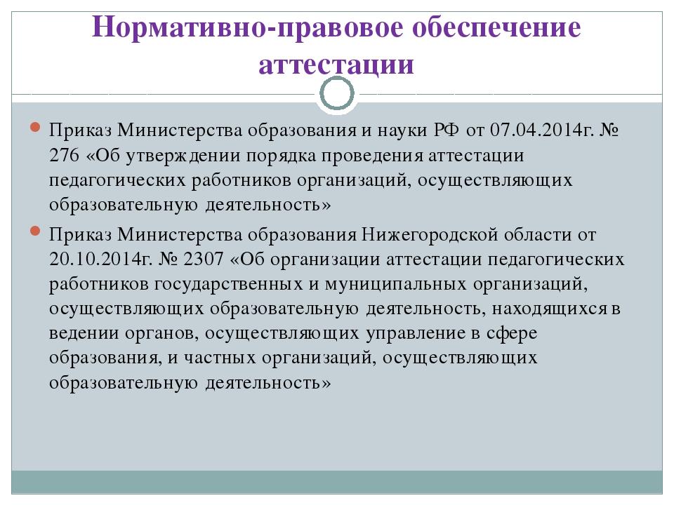 Нормативно-правовое обеспечение аттестации Приказ Министерства образования и...