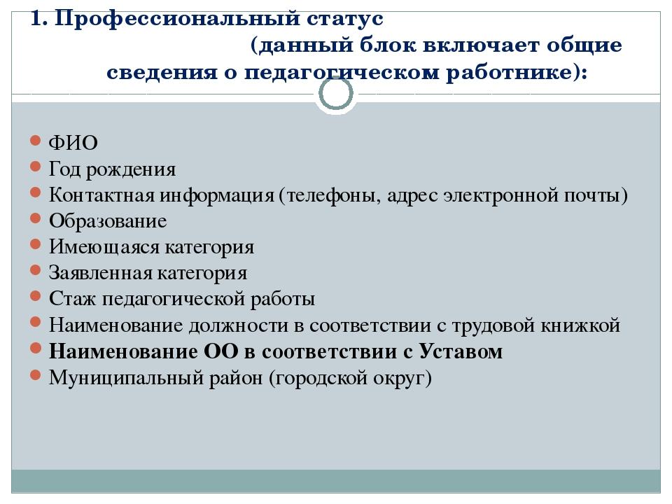 1. Профессиональный статус (данный блок включает общие сведения о педагогичес...