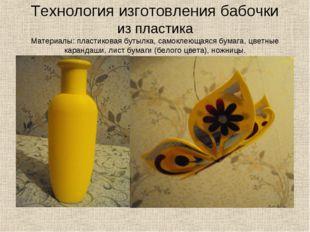 Технология изготовления бабочки из пластика Материалы: пластиковая бутылка, с