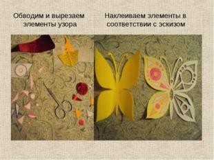 Обводим и вырезаем Наклеиваем элементы в элементы узора соответствии с эскизом