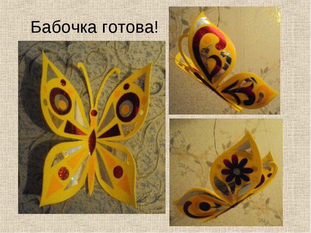 Бабочка готова!