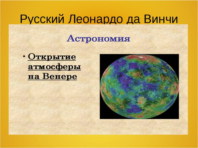 Русский Леонардо да Винчи