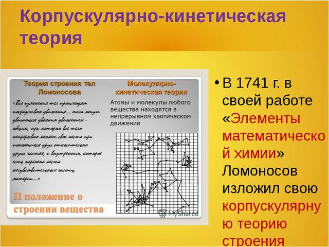 Корпускулярно-кинетическая теория В 1741 г. в своей работе «Элементы математи...