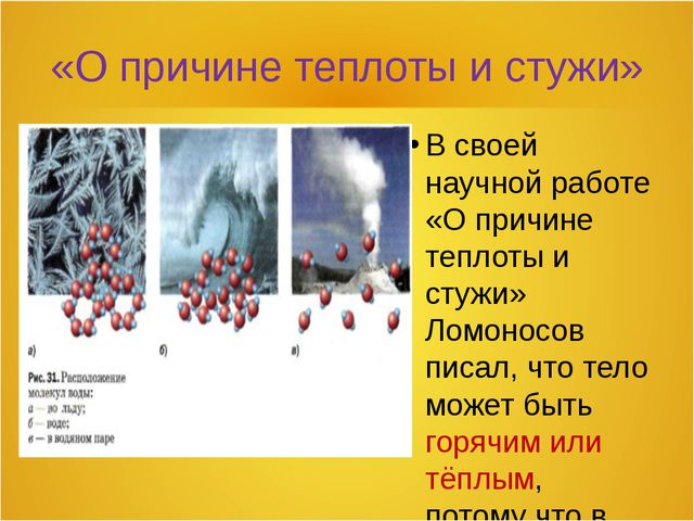 «О причине теплоты и стужи» В своей научной работе «О причине теплоты и стужи...