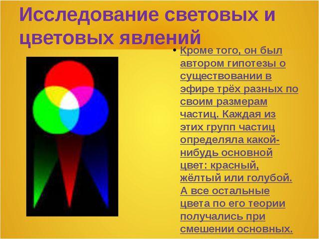 Исследование световых и цветовых явлений Кроме того, он был автором гипотезы...