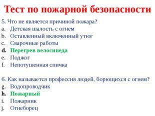 Тест по пожарной безопасности 5. Что не является причиной пожара? Детская шал