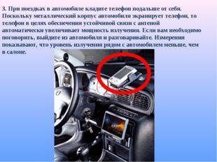 3. При поездках в автомобиле кладите телефон подальше от себя. Поскольку мета