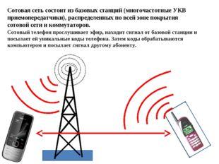 Сотовая сеть состоит из базовых станций (многочастотные УКВ приемопередатчики