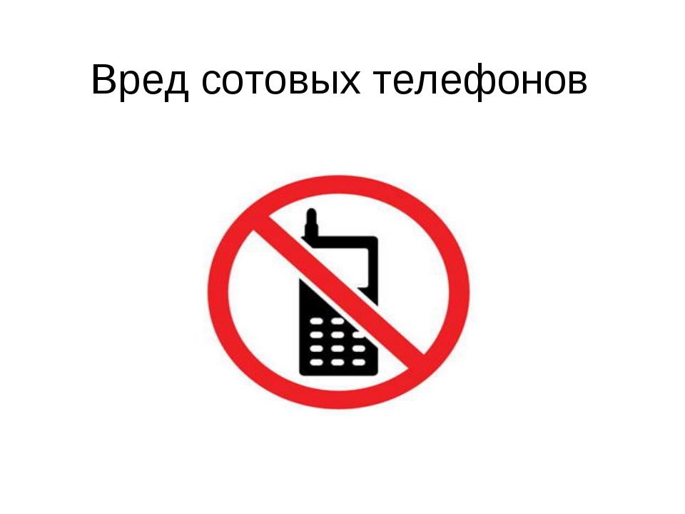 Вред сотовых телефонов