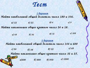 Тест 1 вариант Найти наибольший общий делитель чисел 180 и 336. а) 12 б) 21 в
