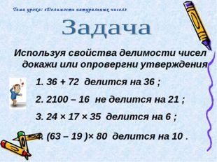 Используя свойства делимости чисел докажи или опровергни утверждения 1. 36