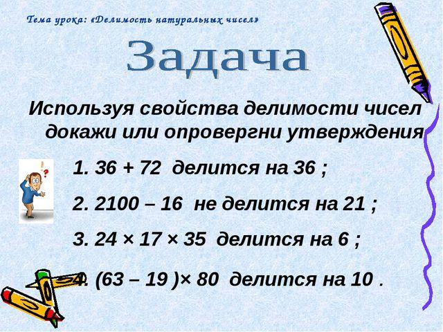 Используя свойства делимости чисел докажи или опровергни утверждения 1. 36...