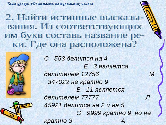 С 553 делится на 4 Е 3 является делителем 12756 М 347022 не кратно 9 В 11 я...