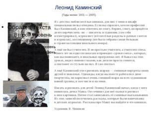 Леонид Каминский (Годы жизни: 1931— 2005). Я сдетства люблю весёлые книжки,