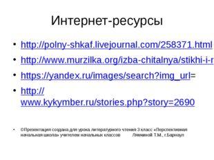 Интернет-ресурсы http://polny-shkaf.livejournal.com/258371.html http://www.mu