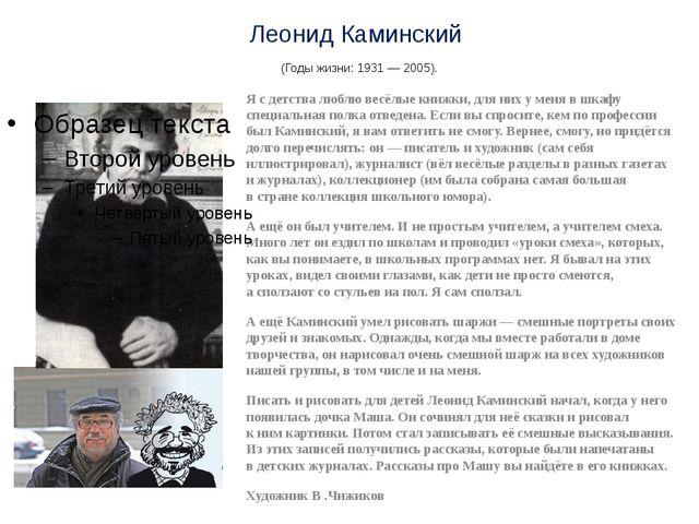 Леонид Каминский (Годы жизни: 1931— 2005). Я сдетства люблю весёлые книжки,...