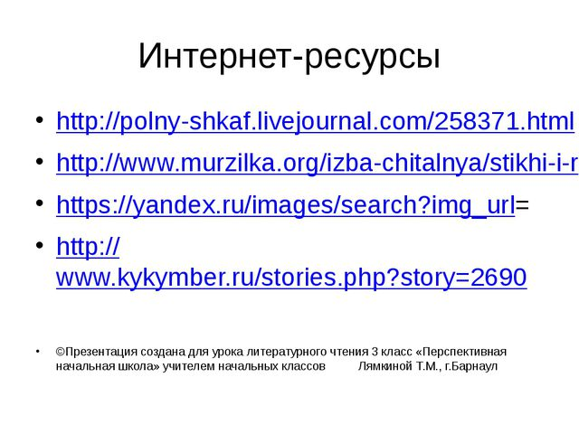 Интернет-ресурсы http://polny-shkaf.livejournal.com/258371.html http://www.mu...