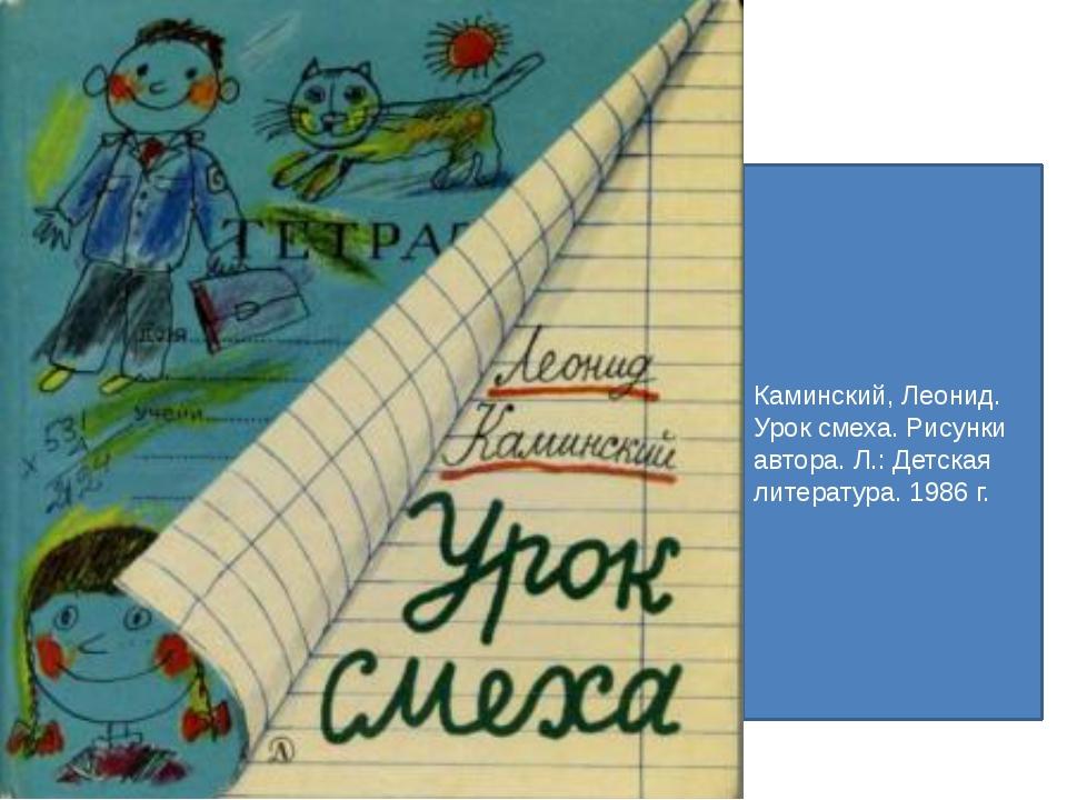 Каминский, Леонид. Урок смеха. Рисунки автора. Л.: Детская литература. 1986 г.