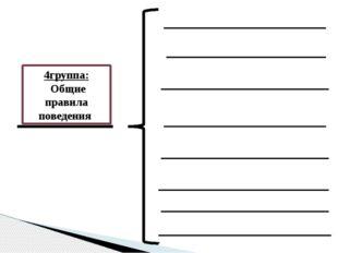 4группа: Общие правила поведения