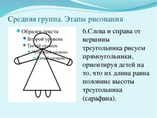 Средняя группа. Этапы рисования 6.Слева и справа от вершины треугольника рису