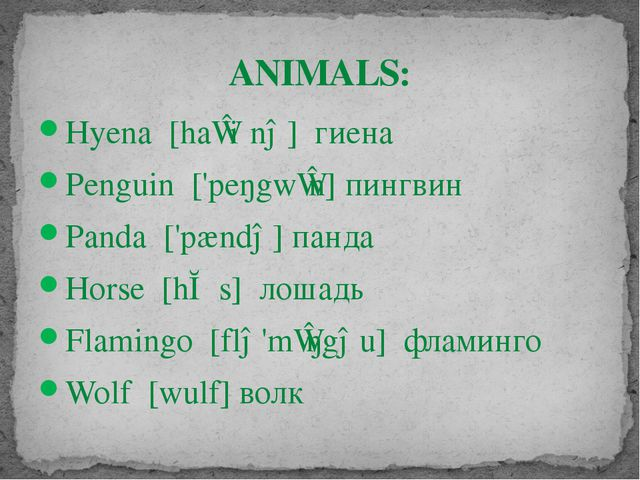 Hyena [haɪ'iːnə] гиена Penguin ['peŋgwɪn]пингвин Panda ['pændə] панда Horse...