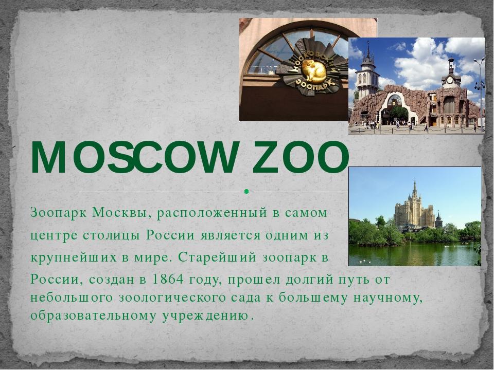 Зоопарк Москвы, расположенный в самом центре столицы России является одним из...