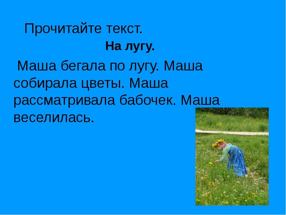 Прочитайте текст. На лугу. Маша бегала по лугу. Маша собирала цветы. Маша рас...