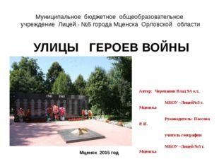 Муниципальное бюджетное общеобразовательное учреждение Лицей - №5 города Мцен