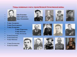 Улицы названные в честь героев Великой Отечественной войны. Улица Власенко Ул