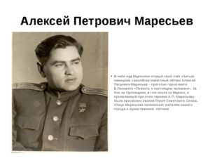 Алексей Петрович Маресьев В небе над Мценском открыл свой счёт сбитым немецки