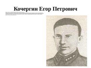 Кочергин Егор Петрович Родился в 1916, в д. Подберезово Мценского района, в к