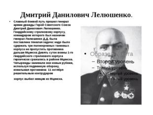 Дмитрий Данилович Лелюшенко. Славный боевой путь прошел генерал армии дважды