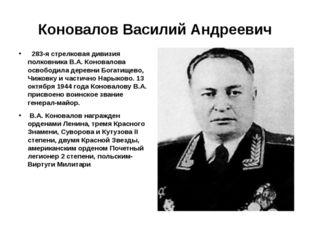 Коновалов Василий Андреевич 283-я стрелковая дивизия полковника В.А. Коновало