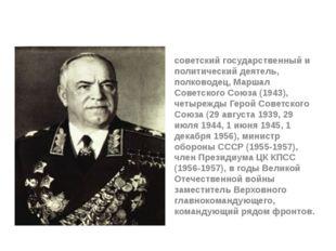 Гео́ргий Константи́нович Жу́ков советский государственный и политический деят