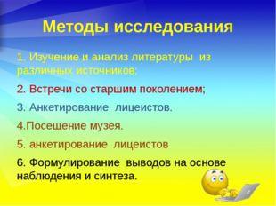 Методы исследования 1. Изучение и анализ литературы из различных источников;