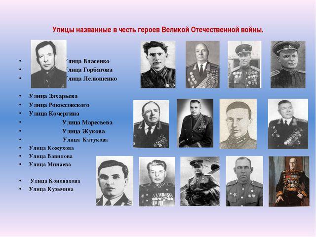 Улицы названные в честь героев Великой Отечественной войны. Улица Власенко Ул...