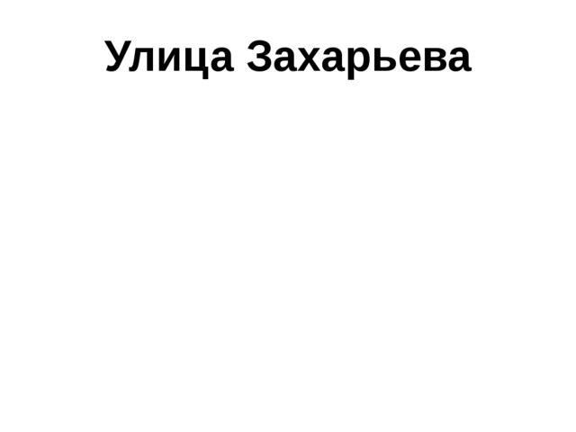Улица Захарьева