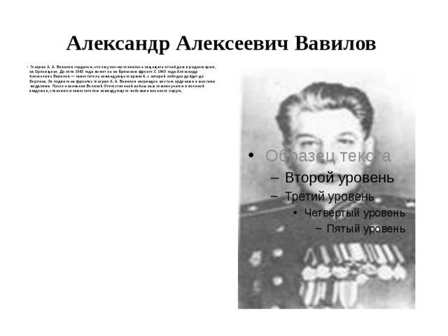 Александр Алексеевич Вавилов Генерал А. А. Вавилов гордился, что ему посчастл...