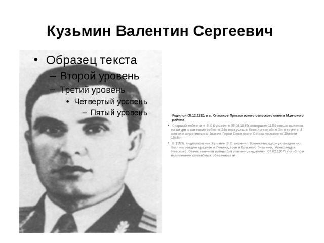 Кузьмин Валентин Сергеевич Родился 05.12.1921гв с. Спасское Протасовского сел...