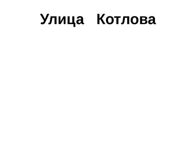 Улица Котлова