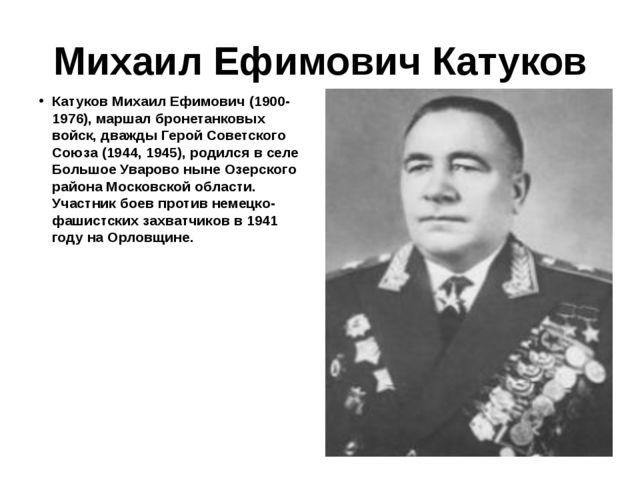 Михаил Ефимович Катуков Катуков Михаил Ефимович (1900-1976), маршал бронетанк...