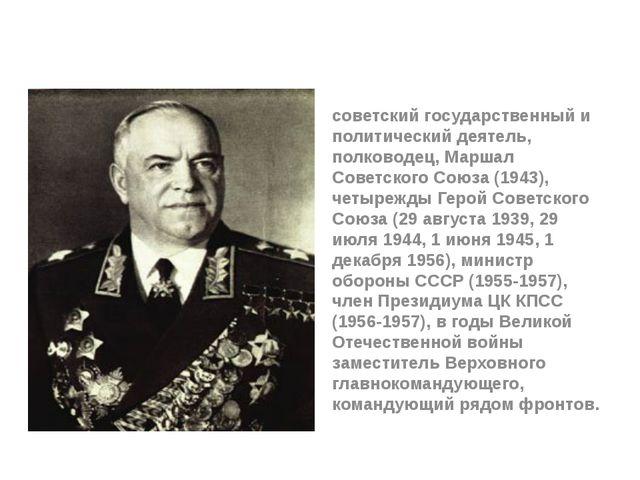 Гео́ргий Константи́нович Жу́ков советский государственный и политический деят...