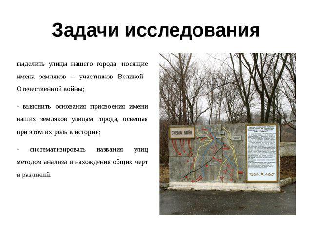 Задачи исследования выделить улицы нашего города, носящие имена земляков – уч...