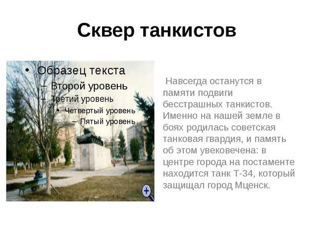 Сквер танкистов Навсегда останутся в памяти подвиги бесстрашных танкистов. Им...
