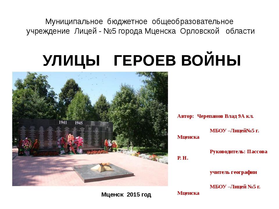 Муниципальное бюджетное общеобразовательное учреждение Лицей - №5 города Мцен...