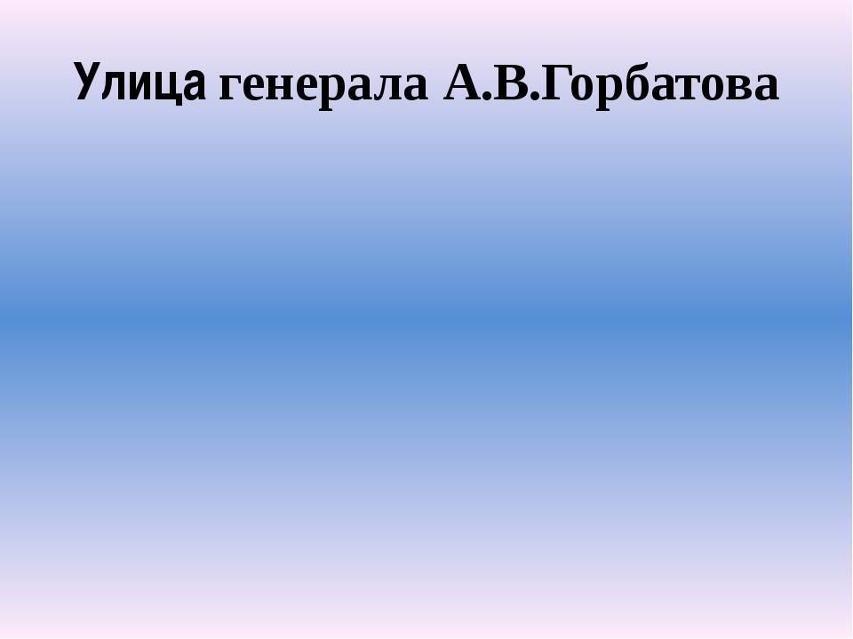 Улица генерала А.В.Горбатова