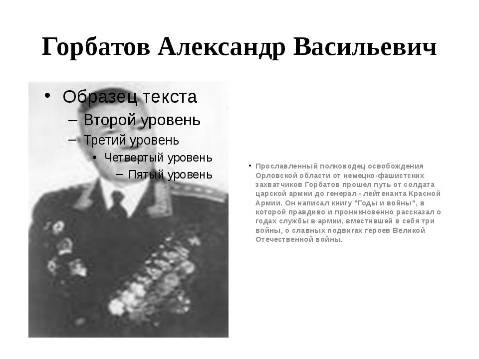 Горбатов Александр Васильевич Прославленный полководец освобождения Орловской...