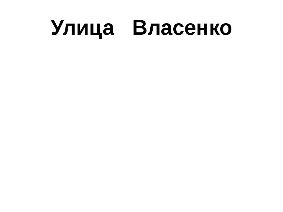 Улица Власенко