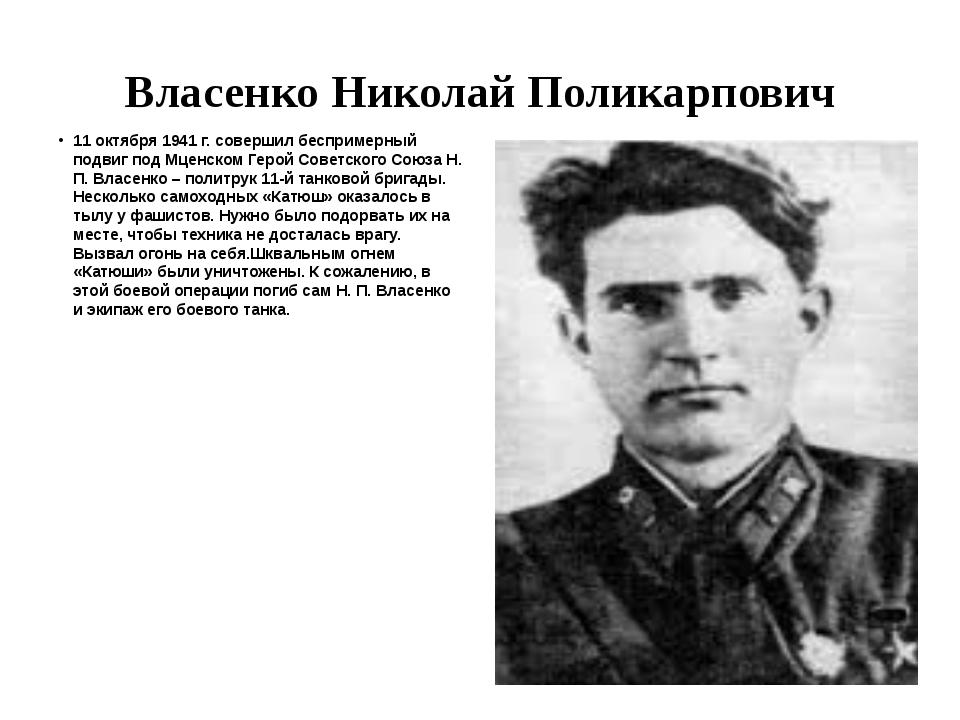 Власенко Николай Поликарпович 11 октября 1941 г. совершил беспримерный подви...
